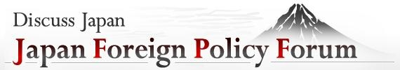 Discuss Japan – Japan Foreign Policy Forum